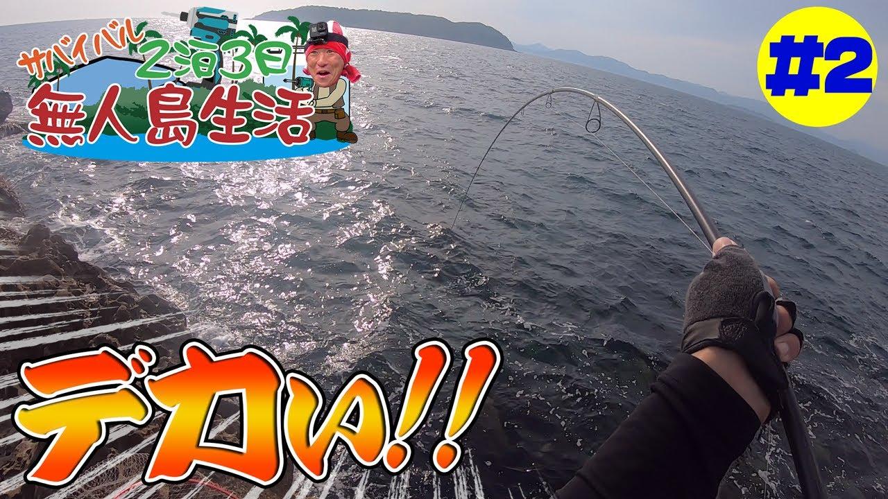 【無人島生活】2泊3日釣った魚で生き延びろ2021 #2