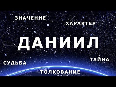 Как на украинском будет имя данил