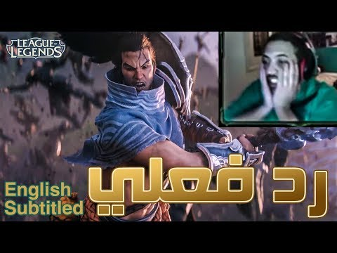 رد فعلي - Awaken Reaction - League Of Legends Cinematic thumbnail