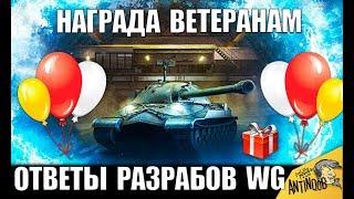ВОЗВРАЩЕНИЕ WoT Classic, НОВЫЕ ПЕРКИ, ЛБЗ и НАГРАДА ВЕТЕРАНАМ World of Tanks