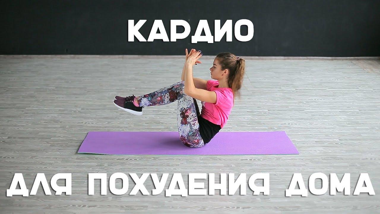 Упражнения для похудения дома workout будь в форме
