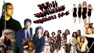 Любимые зарубежные сериалы из 90-х
