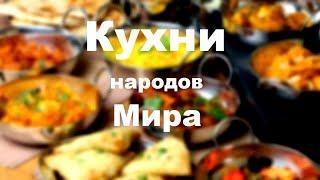 Кухни народов Мира  Туркменистан