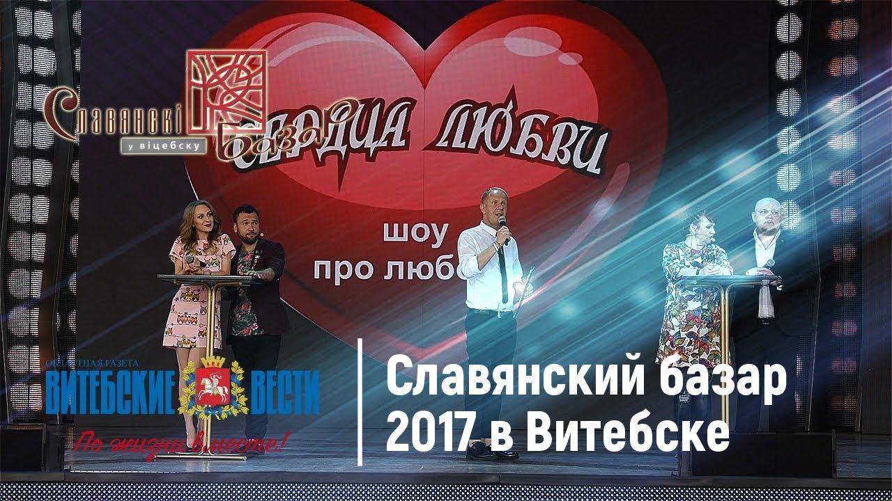 Концерт «Однажды в России» на «Славянском базаре-2017» в Витебске