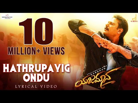 Yajamana | Hathrupayig Ondu Video Song | Darshan | V Harikishna | Yogaraj Bhat| Media House Studio