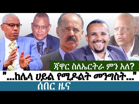 Ethiopia | የእለቱ ትኩስ ዜና | አዲስ ፋክትስ መረጃ | Addis Facts Ethiopian News | Jawar Mohammed | Isaias Afwerki