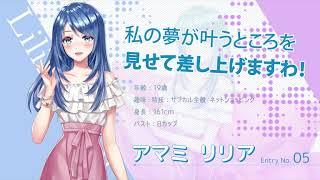 【仮想少女】エントリーNo.5 アマミリリア