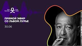 Прямой эфир со Львом Лурье от 30 06