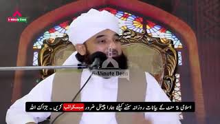 Short clip bayan Saqib Raza Mustafai Sahib  Asi studio 5 Mint ka Bayan