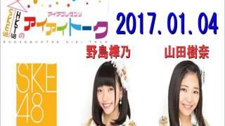 SKE48&HKT48のアイアイトーク 2017.01.04 SKE48 野島樺乃・山田樹奈 申...