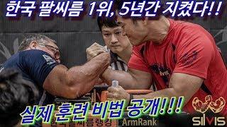 한국 팔씨름 1위 하루 웨이트 훈련