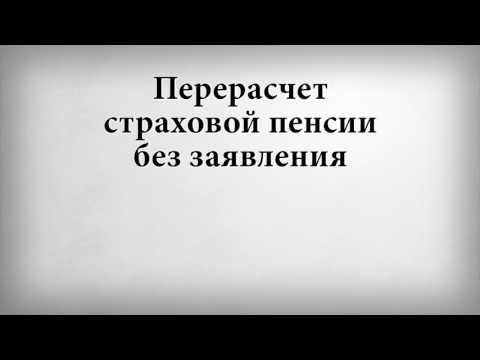 ПЕНСИЯ ПО ИНВАЛИДНОСТИ ПФР 2017
