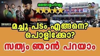 ഗ ര റ റ ഫ ദർ കണ ടവന റ ത റന ന പ രത കരണ   the great father full malayalam movie review   mammootty