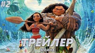 Моана - Русский Трейлер 2 (2016) Мультфильм