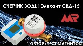 Счетчик воды ЭЛЕХАНТ | ОБЗОР + ТЕСТ: остановка счетчика магнитом