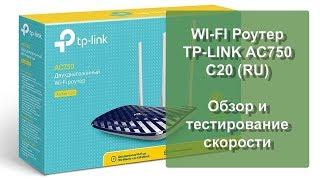 Обзор WI-FI роутера TP-LINK Archer C20 (ru)