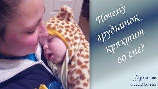 Почему грудной ребенок кряхтит во сне