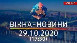 НОВОСТИ УКРАИНЫ И МИРА ОНЛАЙН   Вікна-Новини за 29 октября 2020 (17:30)