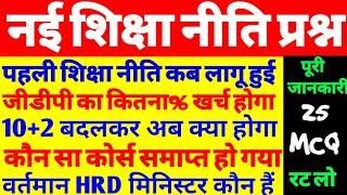 नई शिक्षा नीति, siksha niti 2020 in hindi || nai siksha niti, new education policy 2020, NEP 2020
