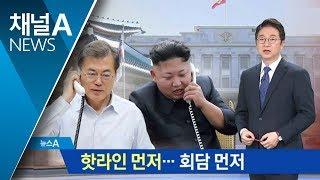 핫라인 통화 시기 줄다리기…회담 후로 늦춰질 듯 thumbnail