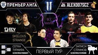 Премьер-Лига S2, Тур 1: Strange - Bly, Vanya - Zipper, Awers - SKillous | StarCraft II