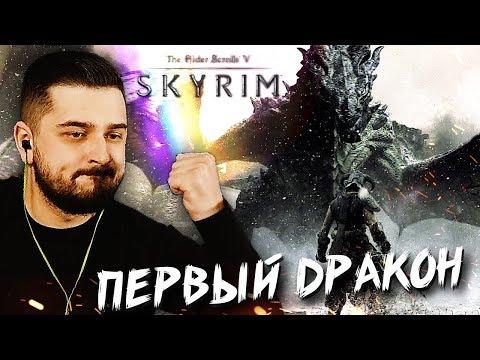 ПЕРВЫЙ ДРАКОН #3 ➤ The Elder Scrolls V: Skyrim ➤ Максимальная сложность thumbnail