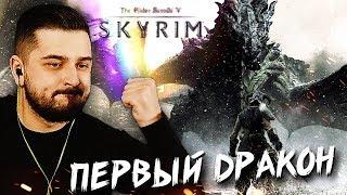 ПЕРВЫЙ ДРАКОН #3 ➤ The Elder Scrolls V: Skyrim ➤ Максимальная сложность