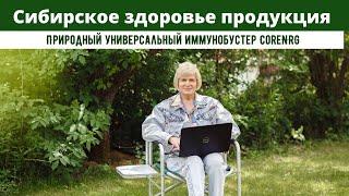 Сибирское здоровье продукция.Природный универсальный иммунобустер CoreNRG от Siberian Wellness!