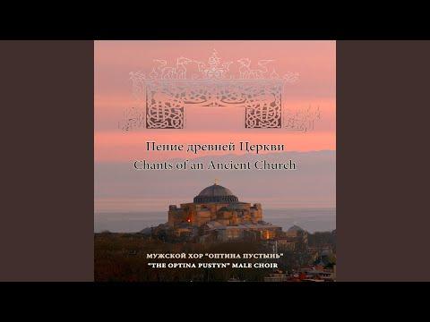 Канон Великого поста. Армянский распев