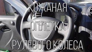 Lada Granta - натуральная кожаная оплетка на рулевое колесо.