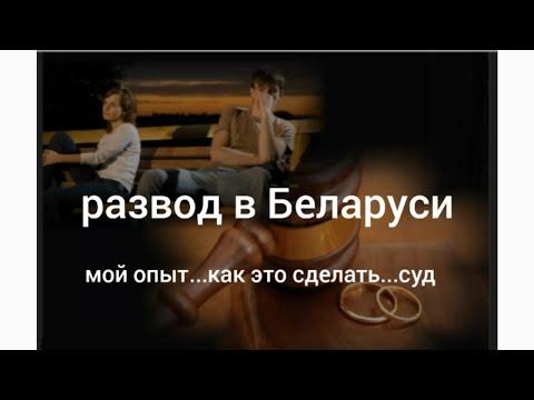 Как развестись в беларуси