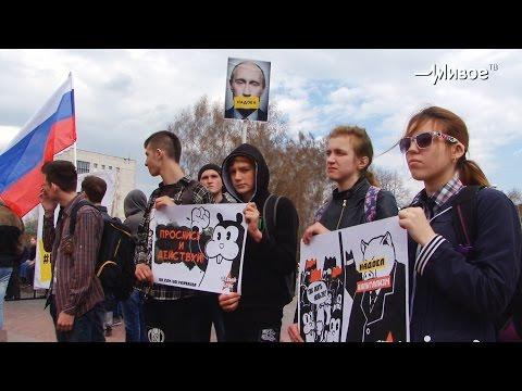 Городские события. Митинг Надоел в Томске