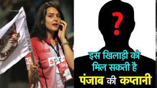 Kings XI Punjab Eyeing Former CSK Player For Captain's Role | Sports Tak