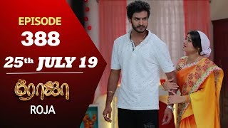 ROJA Serial | Episode 388 | 25th July 2019 | Priyanka | SibbuSuryan | SunTV Serial |Saregama TVShows