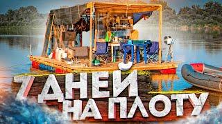 Сплав на плоту 130км Неделя на реке Рыбалка Полная версия