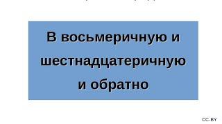 Перевод чисел в восьмеричную и шестнадцатеричную систему счисления и обратно
