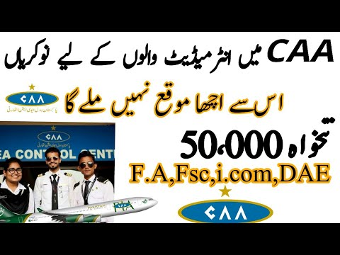 CAA new Jobs All pakistan Salary upto 50k Online Apply