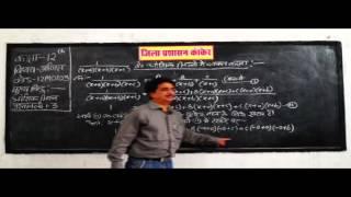✅ 12M0103 Partial fraction आंशिक भिन्न Part 3 IN HINDI Mathematics ✅