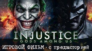 ИГРОВОЙ ФИЛЬМ + ПРЕДЫСТОРИЯ 5 ЛЕТ ● INJUSTICE: GODS AMONG US