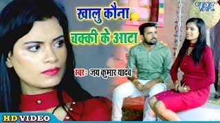 #Video #Jay Kumar Yadav II खालु कौना चक्की के आटा II Khalu Kona Chakki Ke Aata I Bhojpuri 2020 Song