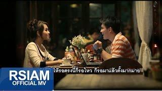 รอเพราะรัก : วิรดา วงศ์เทวัญ อาร์ สยาม [Official MV]