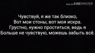 Соврал Егор Натс текст песни с исполнителем // Караоке Соврал Егор Натс