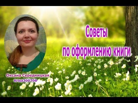 Cоветы по оформлению книги- Оксана Середницкая