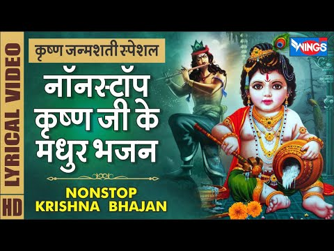 Download कृष्ण जन्माष्टमी : नॉनस्टॉप कृष्ण जी के भजन Nonstop Krishna Ji Ke Bhajan   Beautiful Krishna Bhajan