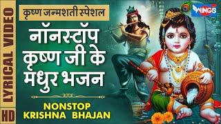कृष्ण जन्माष्टमी : नॉनस्टॉप कृष्ण जी के भजन Nonstop Krishna Ji Ke Bhajan | Beautiful Krishna Bhajan