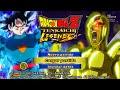 DOWNLOAD NEW DBZ TTT MOD DB LEGENDS ISO V5 + Menu Permanent With Metal Golden Cooler
