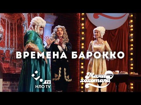 Худая девушка. Времена Барокко | Мамахохотала-шоу | НЛО TV