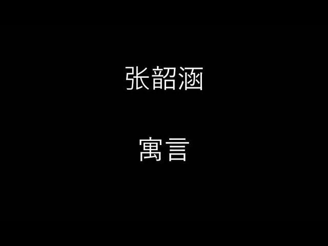 张韶涵 [寓言] 歌词