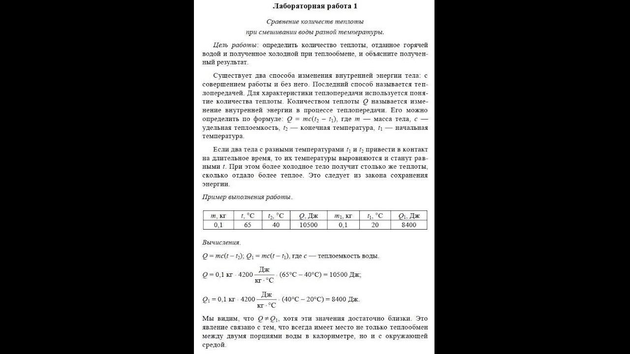 Английский 7 класс физика в.б кожевников гдз