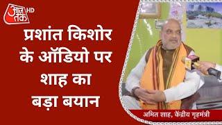 Mamata के आरोप, Prashant Kishor के Audio पर क्या बोले Amit Shah ?   Exclusive